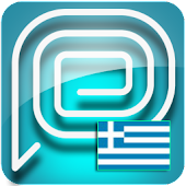 Easy SMS Greek language