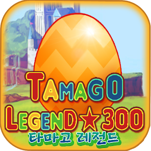 Tamago Monster Legend 300
