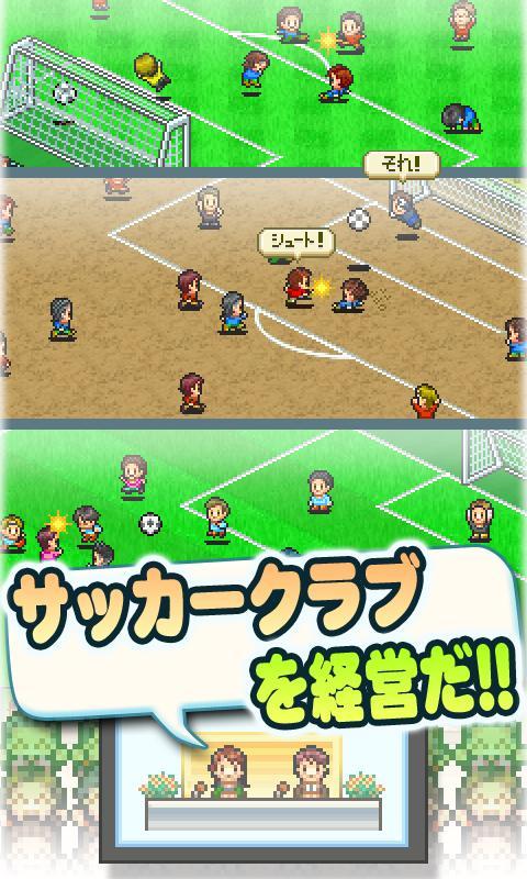 サッカークラブ物語2 screenshot #2