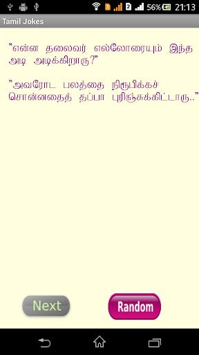 Tamil Jokes