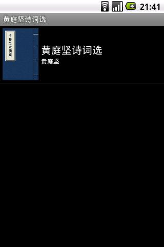 黄庭坚诗词选