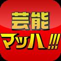 芸能マッハ!!! icon