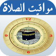 App Adhan Alarm and Qibla APK for Windows Phone