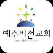 예수비전 교회