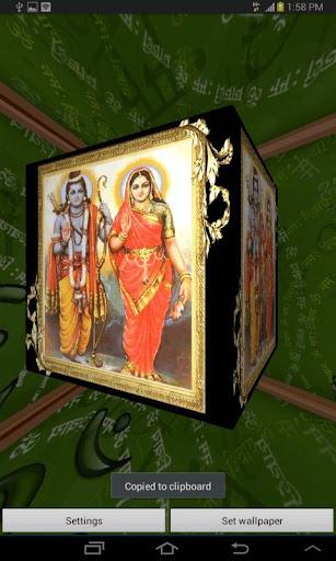3D Lord Ram Live Wallpaper 2.3 screenshots 4