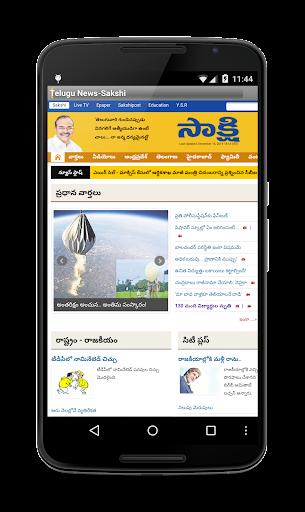 Telugu News Daily Papers 2.0.2.9 screenshots 4