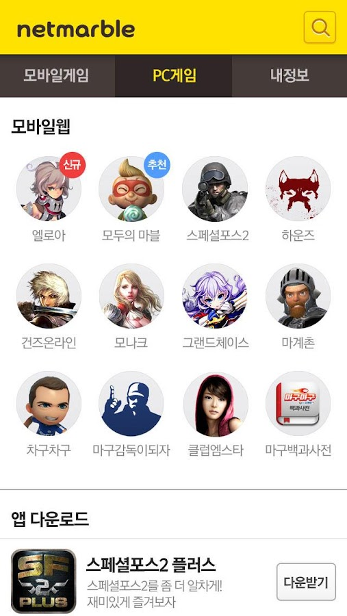 넷마블 - Netmarble - screenshot