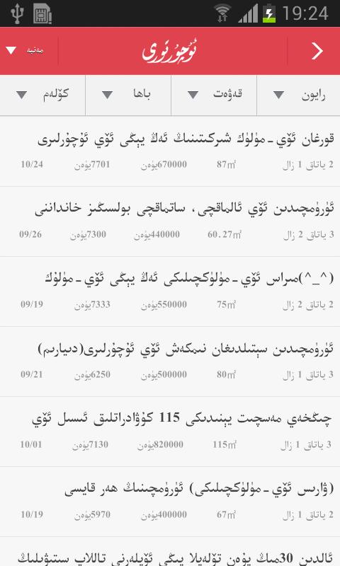 uqur - screenshot