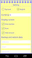 Screenshot of Wish List