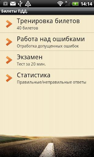 Тренажер ПДД 2014