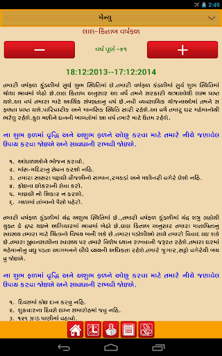 kundli match making in gujarati Download kundli free, download kundli free software, and free kundli matching - all kundli you get here are absolutely free and can be downloaded in pdf format.