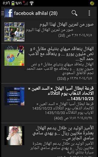 اخبار ووسائط نادي الهلال