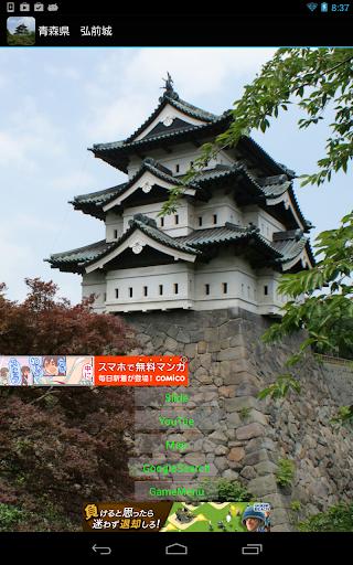 青森県 弘前城 JP088