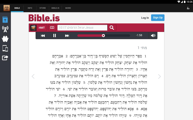 """התנ""""ך וחברה בישראל - Bible - screenshot"""