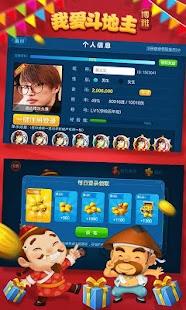 我爱斗地主(省流量版) - screenshot thumbnail