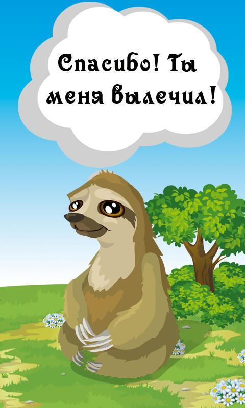 Sloth: save me! - screenshot