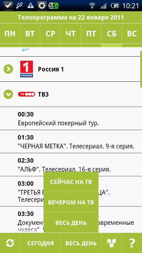 TV Program - screenshot