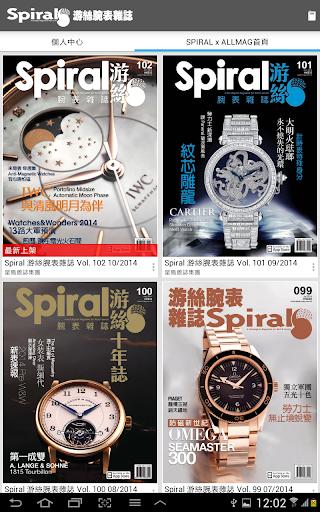 Spiral x ALLMAG電子雜誌