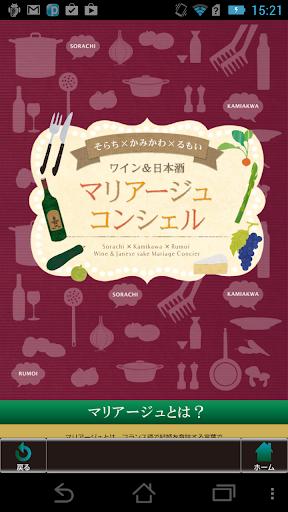 空知×上川×留萌 ワイン&日本酒 マリアージュコンシェル