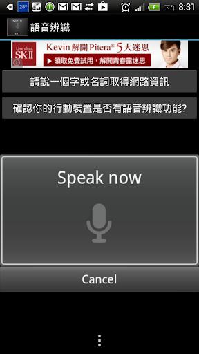 語音網路資訊