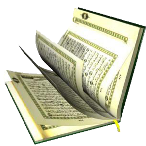 AlQuran (18Lines 1-15) Arabic