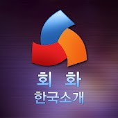 투펀 TooFun 상황별 영어회화 - 한국소개