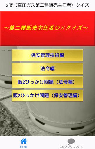 2販 高圧ガス第二種販売主任者 〇×クイズ