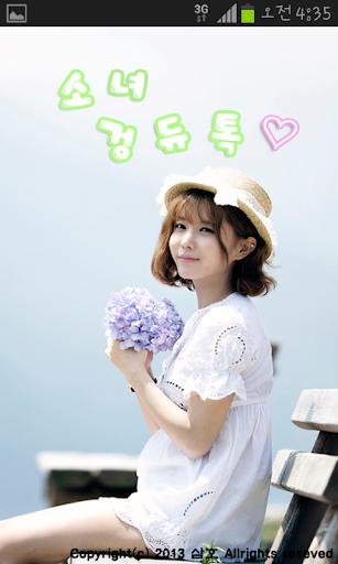 카카오톡 허윤미 테마 by 삼호