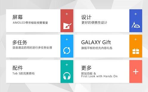 生活必備免費app推薦|GALAXY Tab S 官方体验中心-Tablet線上免付費app下載|3C達人阿輝的APP