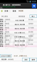 Screenshot of 採購計算機