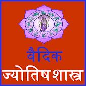 vedic jyotish shastra