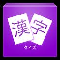 Kanji Quiz 5 (JLPT N1) icon