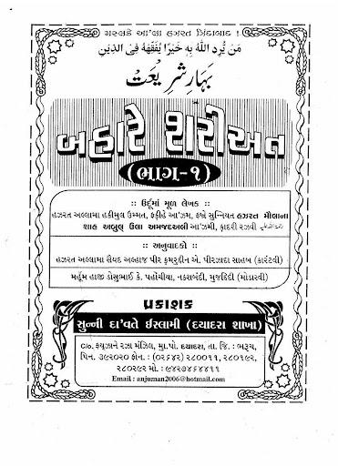 Bahar-E-Shari'at Guj Part-1