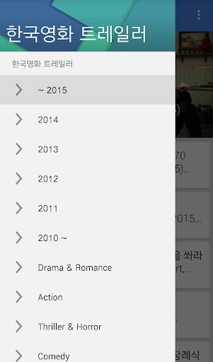 한국영화 트레일러