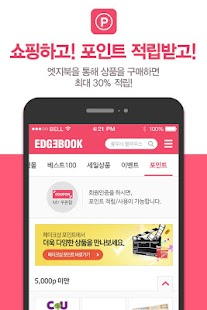 Edgebook - Fashion Shopping- screenshot thumbnail