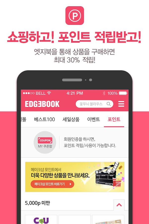Edgebook - Fashion Shopping- screenshot