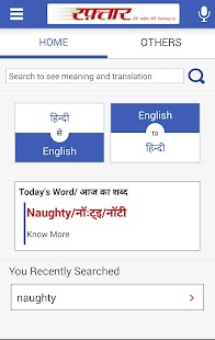Shabdkosh - Hindi Dictionary- screenshot thumbnail
