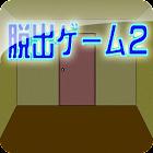 脱出ゲーム2 icon