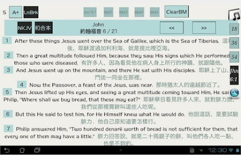 書籍必備免費app推薦|真耶穌教會聖經讚美詩線上免付費app下載|3C達人阿輝的APP