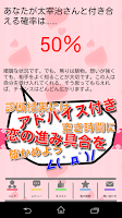 Screenshot of 付き合える度診断―あなたの恋愛成功確率??