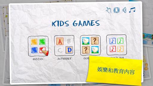 兒童遊戲(4合1)