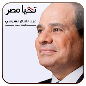 sisi president-ال سيسي رئيسي