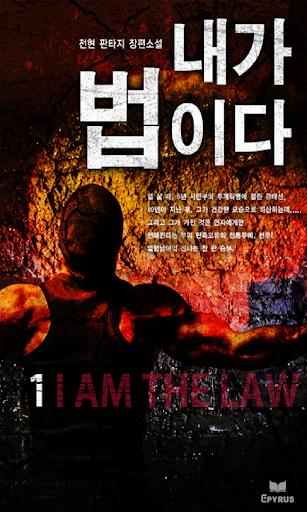[판타지]내가 법이다 1-에피루스 베스트소설