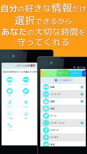玩新聞App スマートチャンネル【2chまとめスマートニュースリーダー】免費 APP試玩