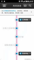 Screenshot of 高雄捷運 Kaohsiung MRT
