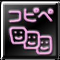 コピペツール icon
