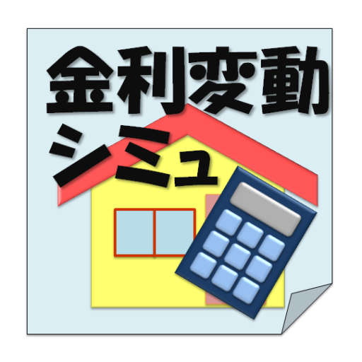 変動金利住宅ローン 金利変動シミュレータ LOGO-APP點子