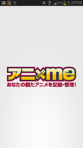 アニ×me(あにみー) アニメ専門番組表+視聴履歴管理