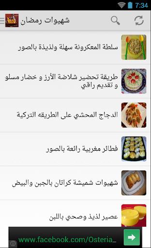【免費新聞App】شهيوات رمضانية-APP點子