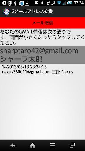 Gメールアドレス交換